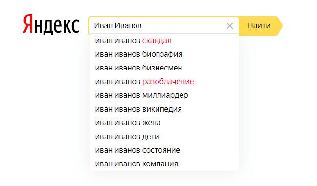 Негативные подсказки в Яндексе — можно ли их удалить?